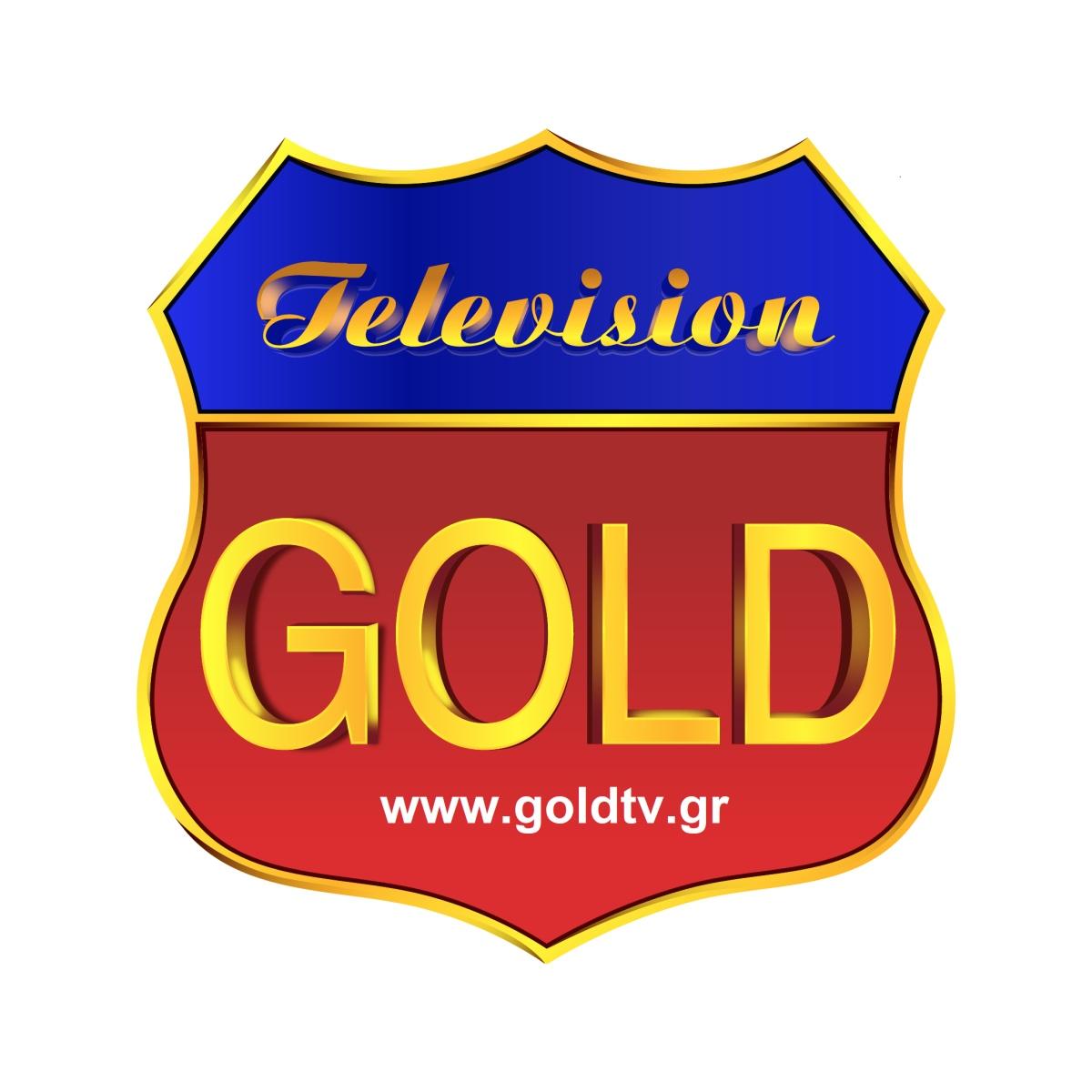 Πρεμιέρα για το GOLD TV με «χρυσό» υλικό