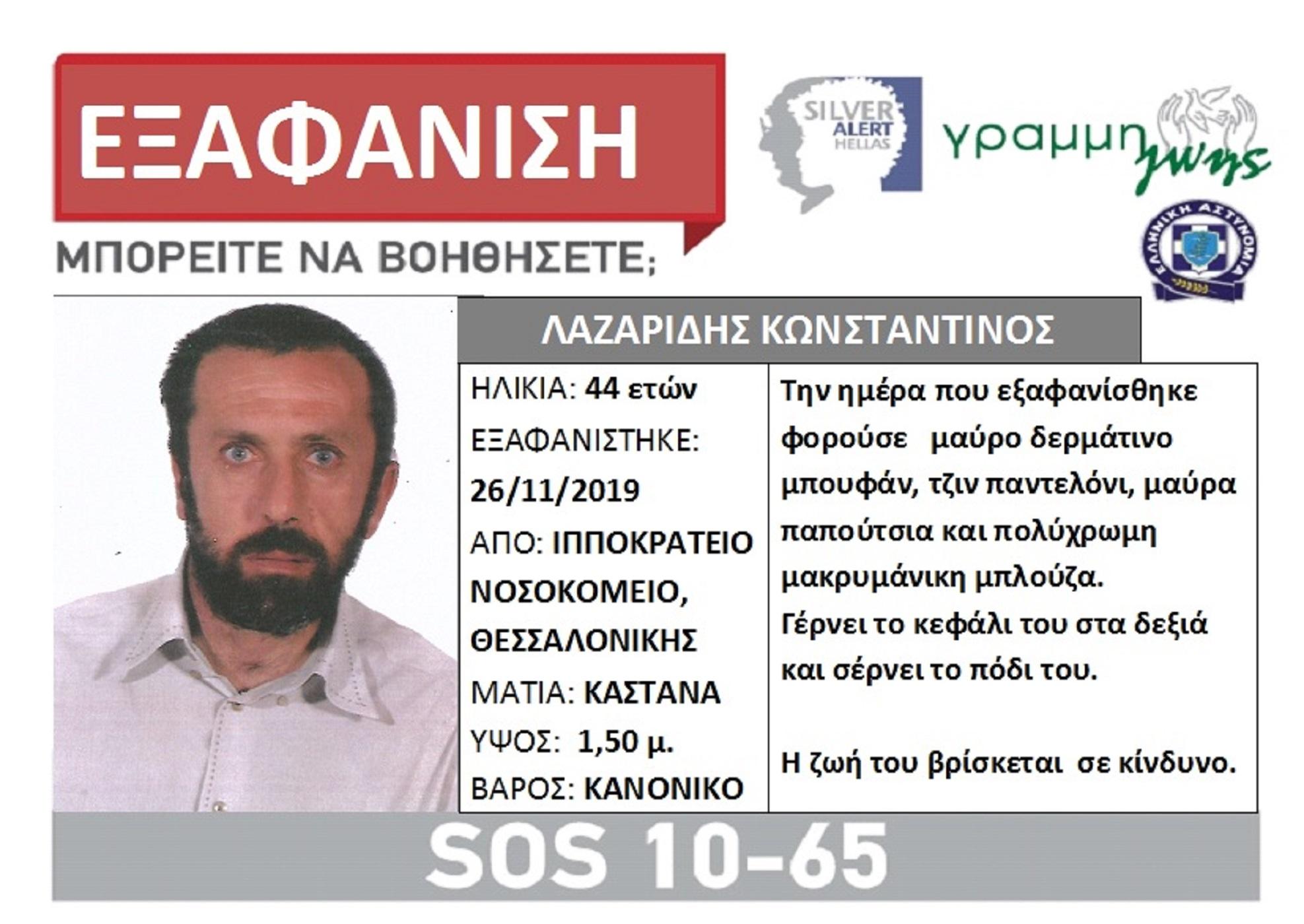 Συναγερμός στη Θεσσαλονίκη για την εξαφάνιση του 44χρονου Κωνσταντίνου Λαζαρίδη
