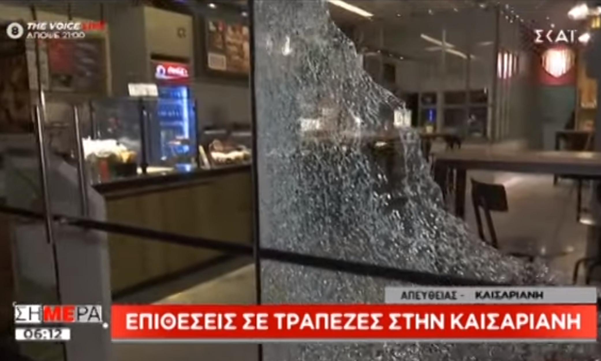 Αντιεξουσιαστές πήραν... σβάρνα 2 τράπεζες και fast food στην Καισαριανή- Τα 'σπασαν και πέταξαν Τρικάκια