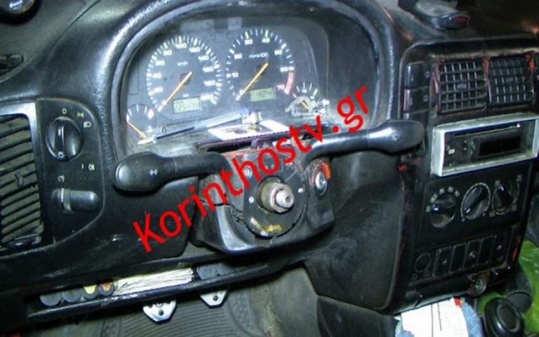 Κόρινθος: Παίρνει το τιμόνι στο σπίτι για να μην του κλέψουν το αυτοκίνητο!