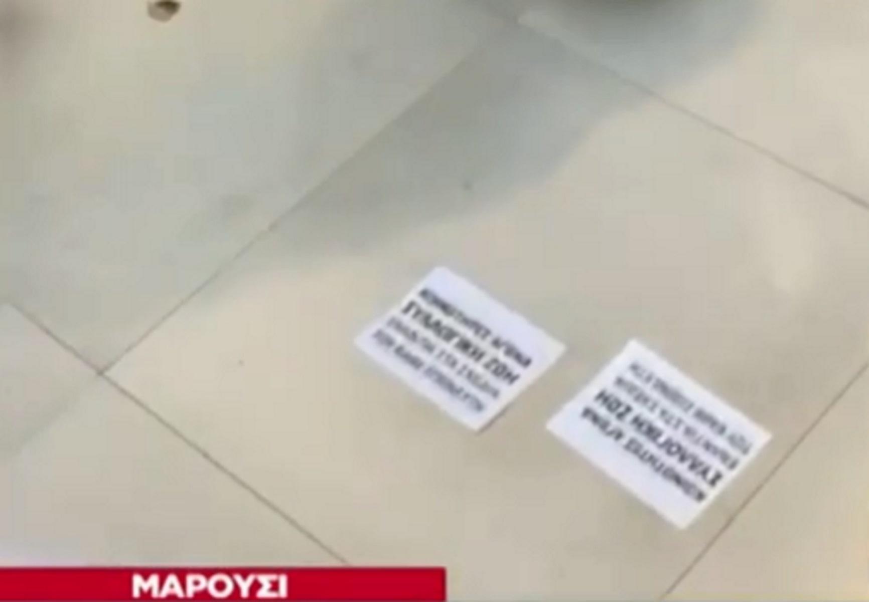 """Παρέμβαση αντιεξουσιαστών στο """"Mall"""" στο Μαρούσι [Video]"""
