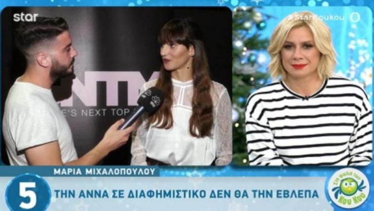 Η Μαρία Μιχαλοπούλου απαντά στους Κου Κου για την Άννα Χατζή! «Κοπέλα μου, είμαι χωρίς μπλούζα, χωρίς σουτιέν…»