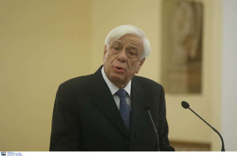 Παυλόπουλος: Η Ελλάδα δεν είναι μόνη στην υπεράσπιση των εθνικών της θεμάτων