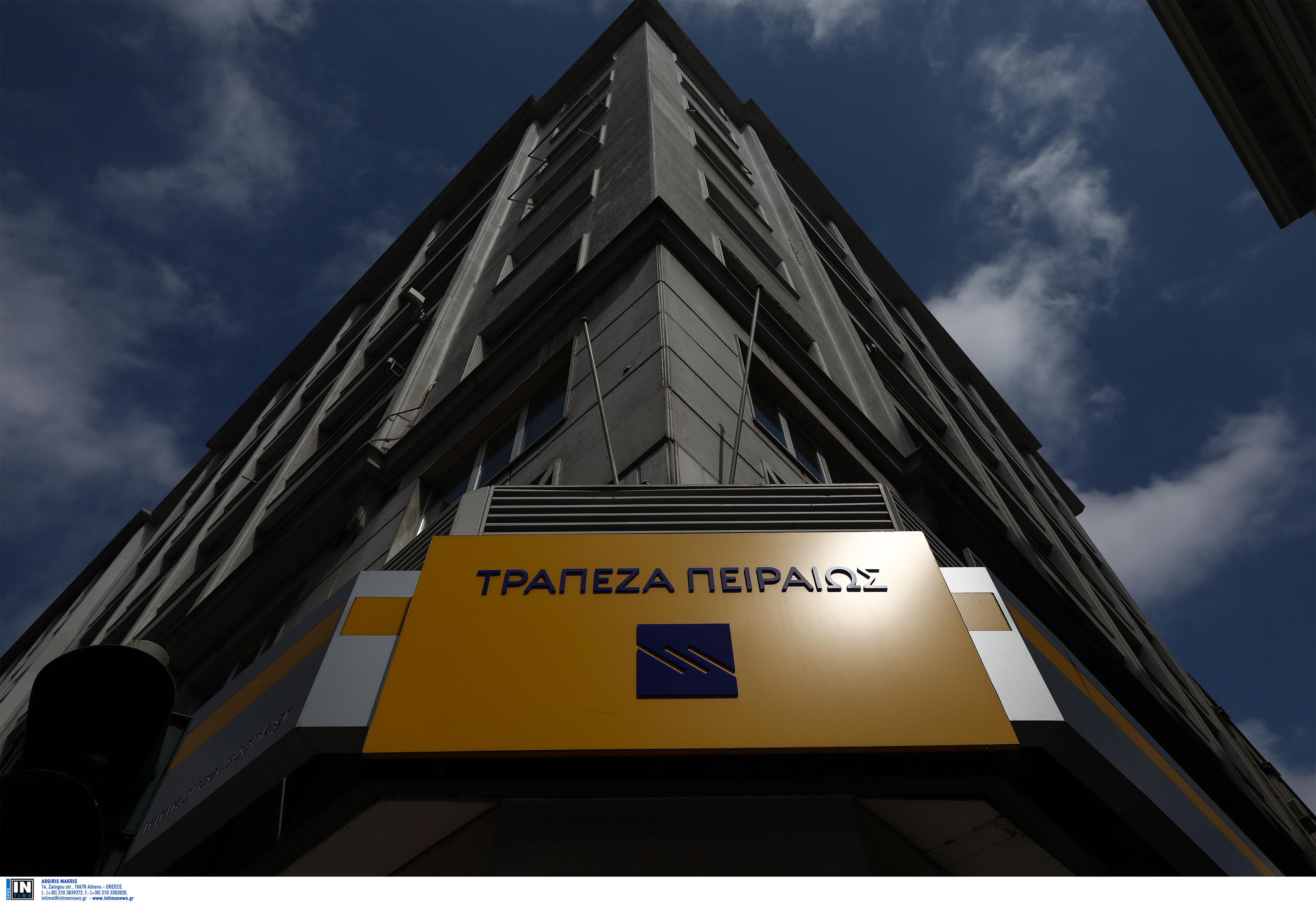 Τράπεζα Πειραιώς: Διευκρινήσεις για τις απολύσεις 24 εργαζομένων