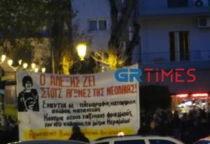 Επέτειος Γρηγορόπουλου: Παλμός και ένταση στην πορεία στη Θεσσαλονίκη