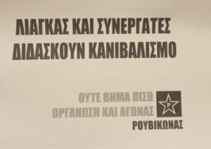Ρουβίκωνας: Επίθεση στο σπίτι του Γιώργου Λιάγκα! pics