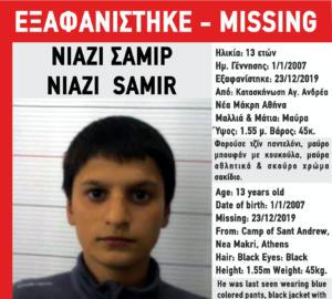 Χαμόγελο του Παιδιού: Εξαφανίστηκε 13χρονος από τη Νέα Μάκρη