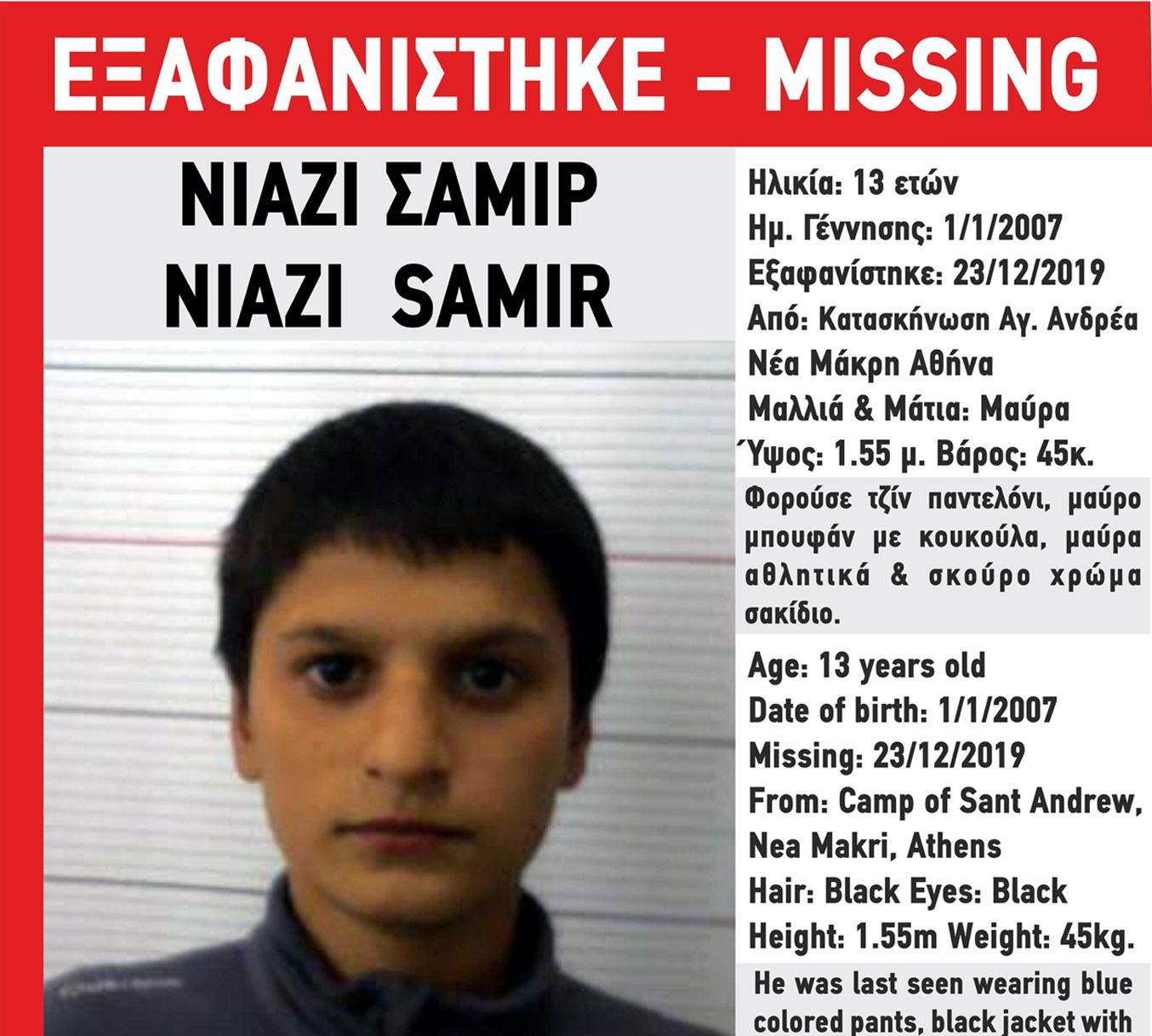 Missing Alert για τον 13χρονο Σαμίρ Νιαζί! Εξαφανίστηκε από τη Νέα Μάκρη