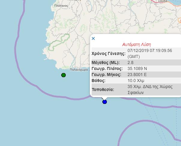 Τρεις σεισμοί σε λίγα λεπτά ταρακούνησαν τα Χανιά και προκαλούν ανησυχία....