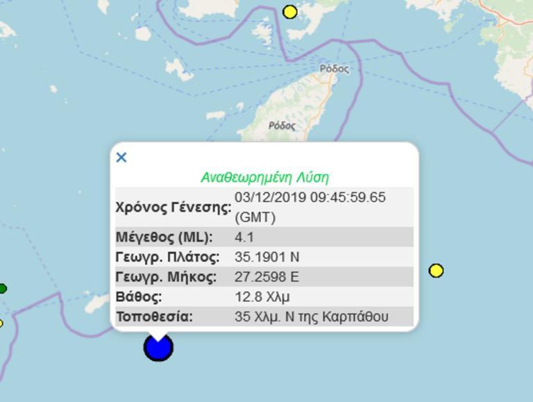 Σεισμός τώρα στην Κάρπαθο: 4,1 Ρίχτερ ταρακούνησαν το νησί!