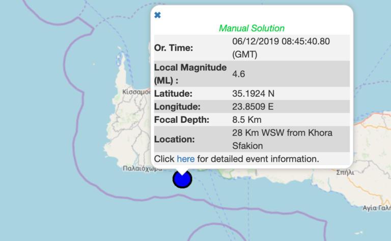 Σεισμός τώρα στην Κρήτη 4,6 Ρίχτερ!
