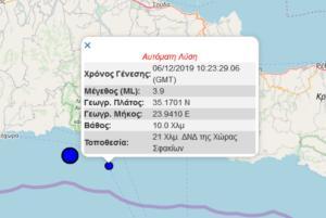 Σεισμός τώρα στην Κρήτη 3,9 Ρίχτερ!