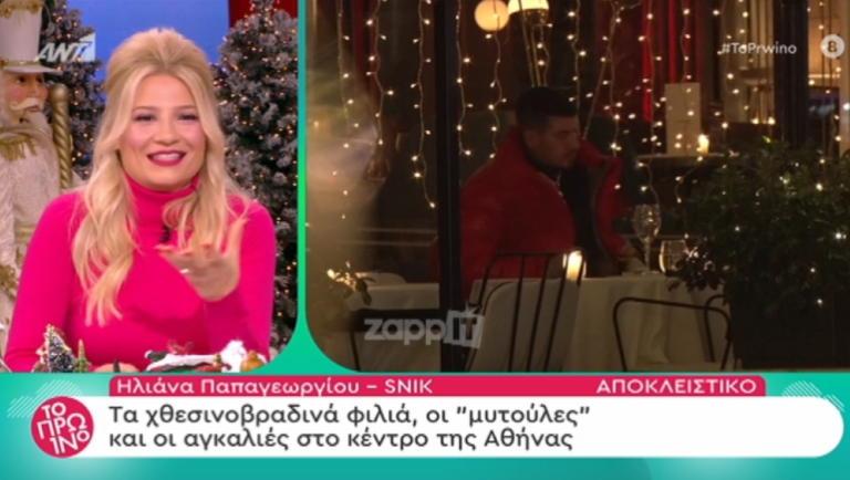 Η κάμερα συλλαμβάνει την Ηλιάνα Παπαγεωργίου και τον Snik σε πολύ τρυφερά τετ α τετ στο κέντρο της Αθήνας!