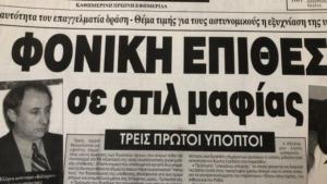 Κώστας Σολδάτος: Θρήνος στην Κρήτη για το θάνατο του θρυλικού αστυνομικού