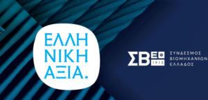 """Βραβεία """"Ελληνική Αξία"""": Ο ΣΒΕ βράβευσε επιχειρήσεις που ξεχώρισαν"""
