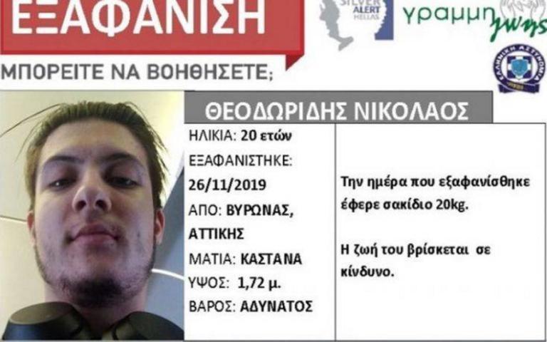 Εξαφάνιση Νικόλα Θεοδωρίδη: Έρευνες σε κοινόβια που αιχμαλωτίζουν νέους στη Δανία