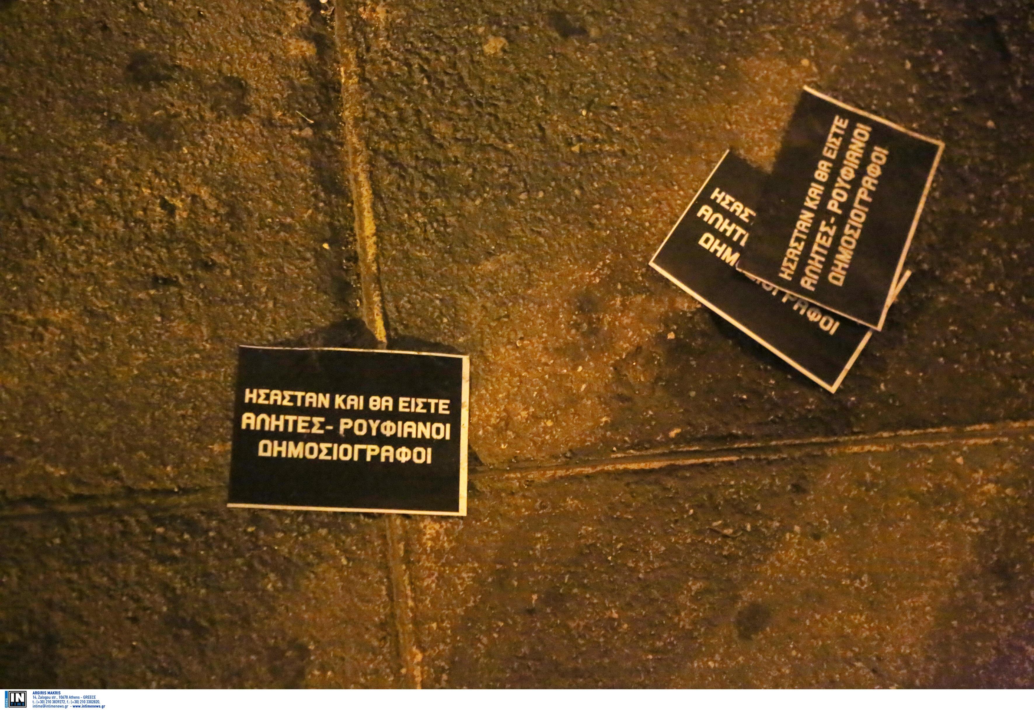 """Παρέμβαση με τρικάκια και συνθήματα στα γραφεία της εφημερίδας """"Δημοκρατία""""! Έγιναν δύο προσαγωγές [pics]"""