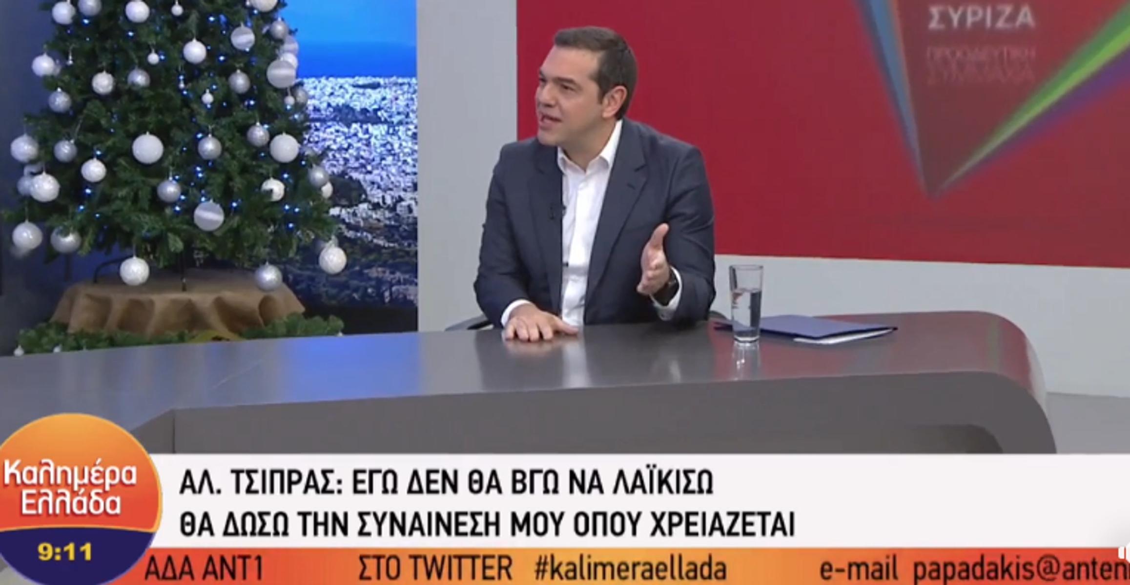 Τσίπρας στον ΑΝΤ1: Και εμείς αδειάσαμε καταλήψεις αλλά όχι έτσι
