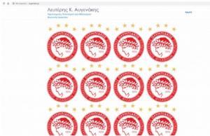 Χάκαραν το σάιτ του Αυγενάκη! Παντού σήματα του Ολυμπιακού