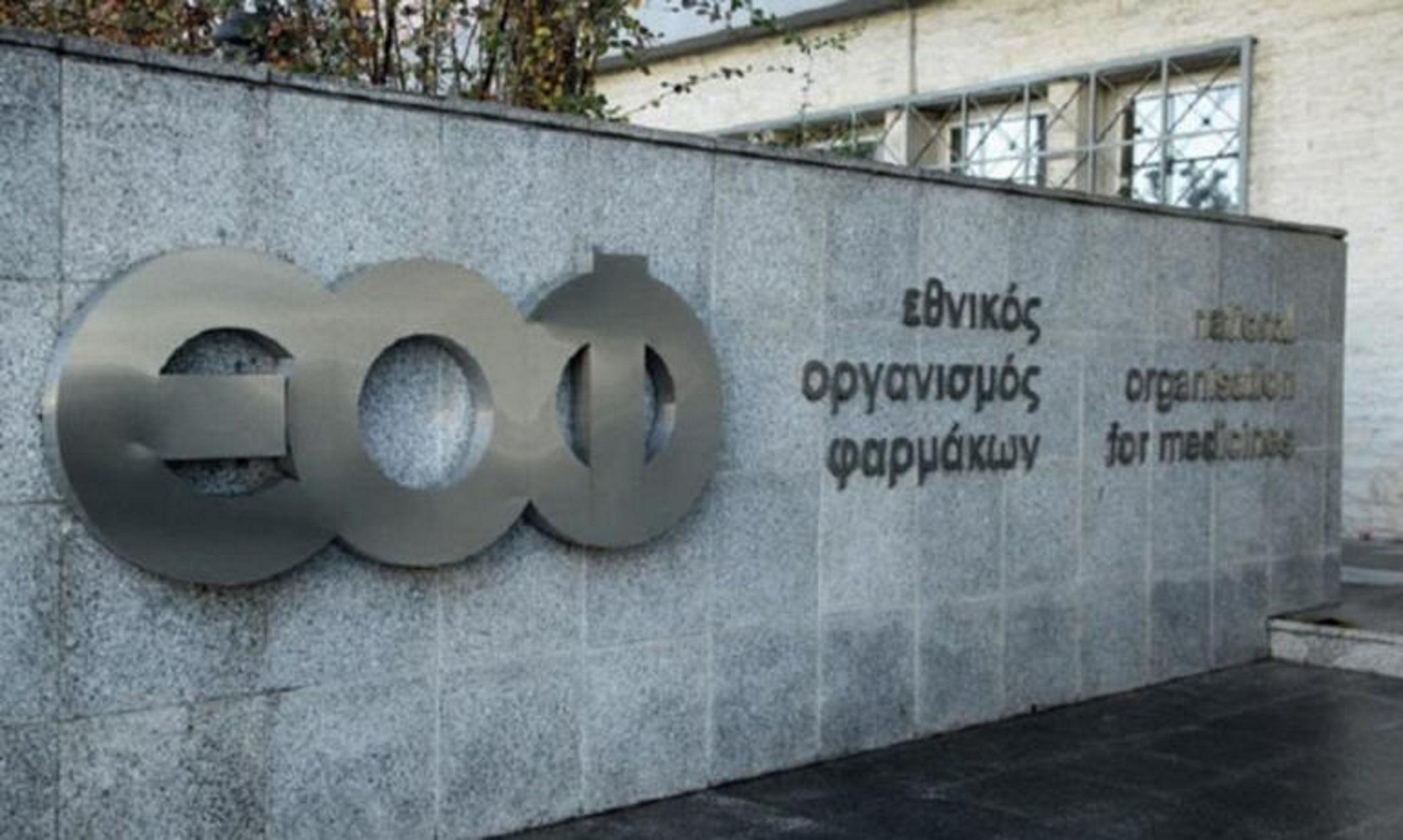 ΕΟΦ: Απαγόρευσε την κυκλοφορία δυο αντισηπτικών και αποσύρονται από την αγορά