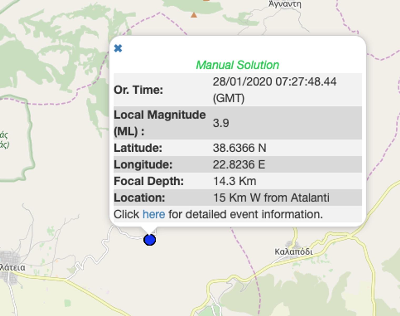 Σεισμός 3,9 Ρίχτερ στην Αταλάντη!