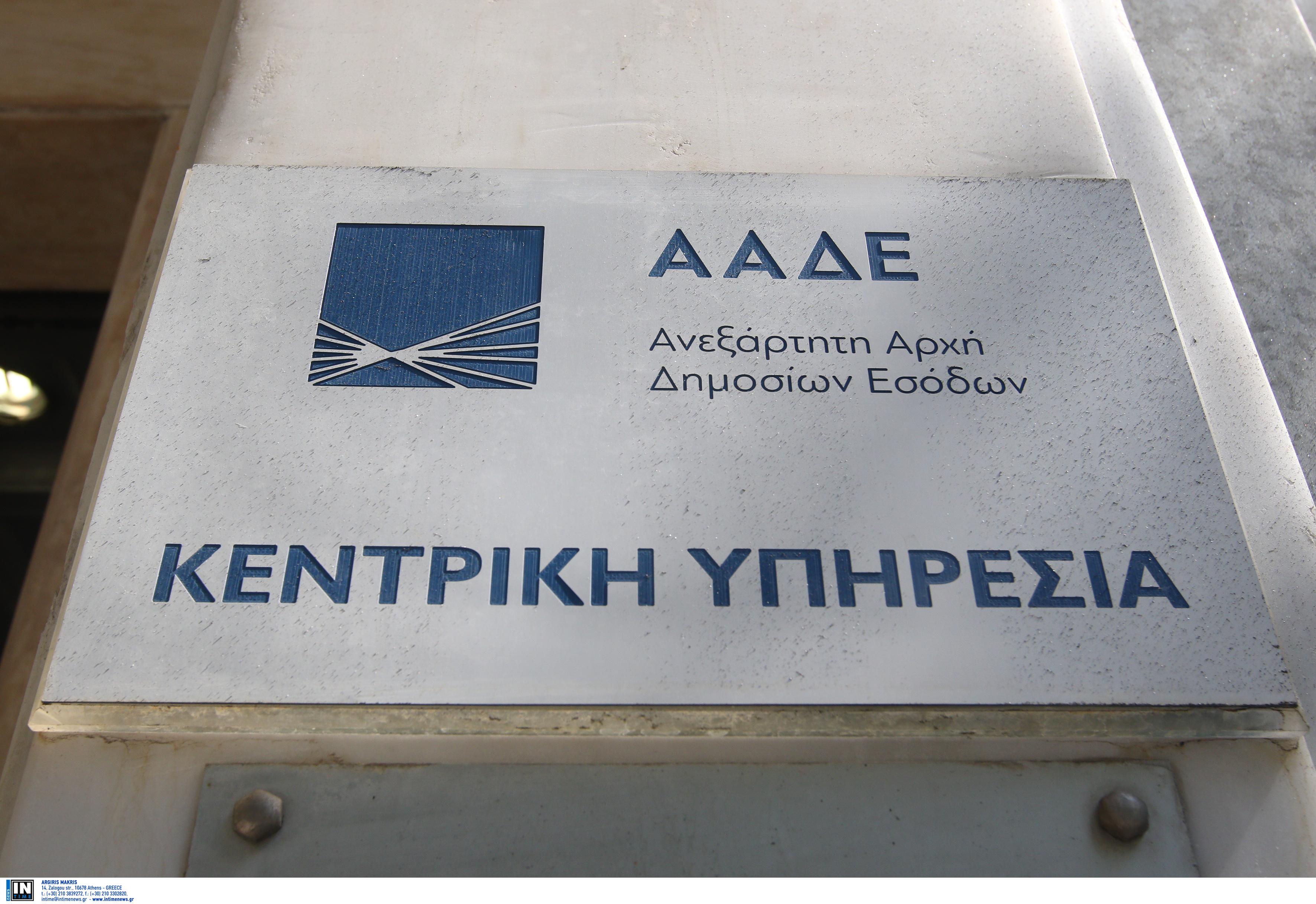 ΑΑΔΕ: 33 εταιρείες «εξαφάνισαν» 261 εκατ. ευρώ – Δείτε τη νέα λίστα φοροδιαφυγής