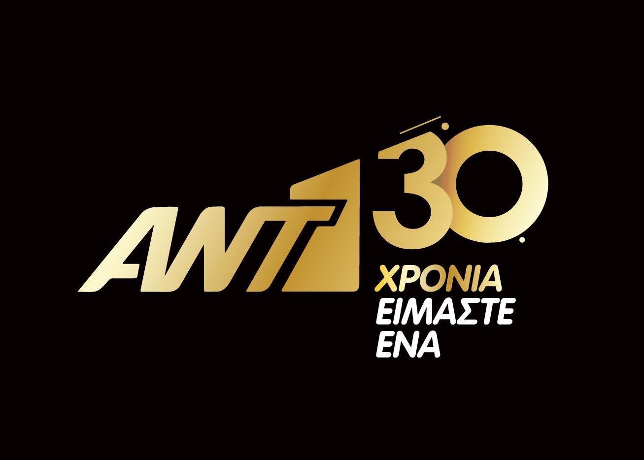 Η ανασκόπηση του ΑΝΤ1 με αριθμούς