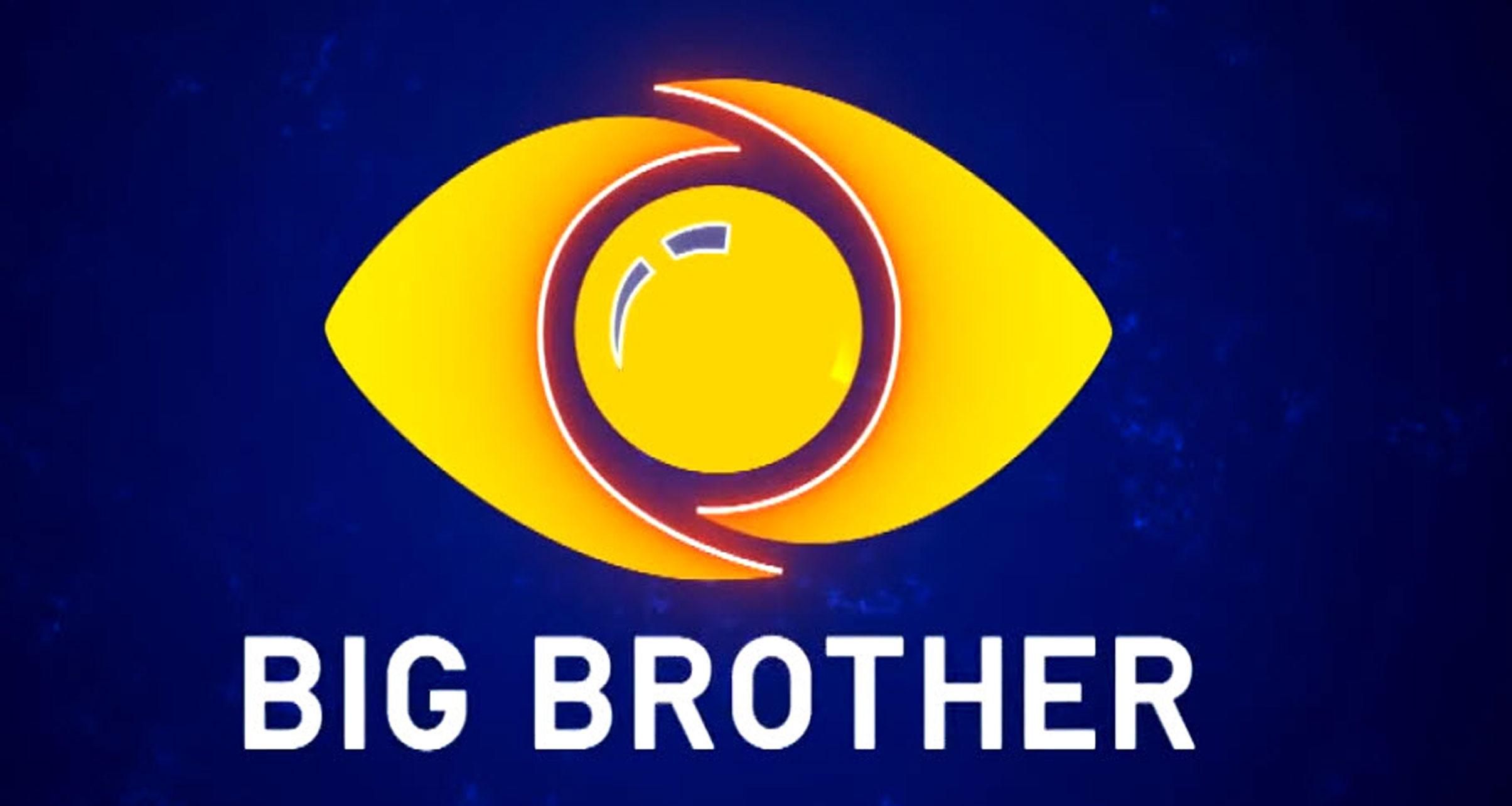 Τρέχει ο «Μεγάλος Αδερφός»