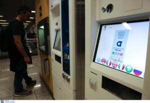 Ηλεκτρονικό εισιτήριο: Αλλαγές με νέες υπηρεσίες