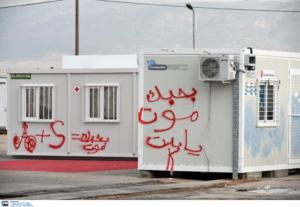 Λαμία: Το Δημοτικό Συμβούλιο απέρριψε την πρόταση για hot spot στη Μαυρομαντήλα