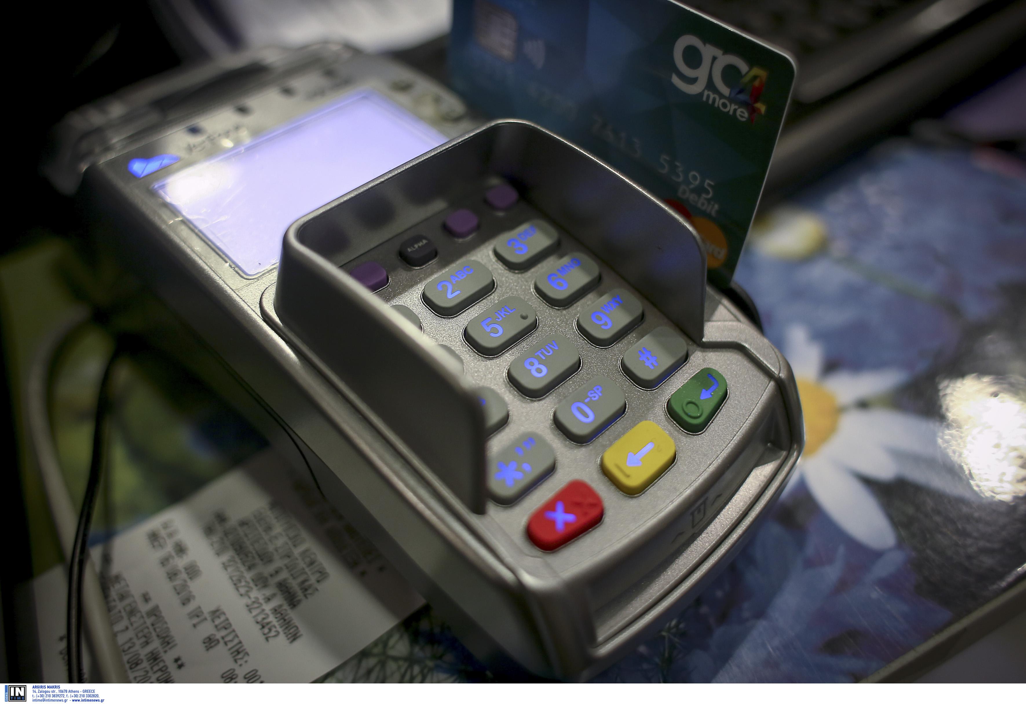 Πληρωμή με κάρτα για το 30% του εισοδήματος το 2020