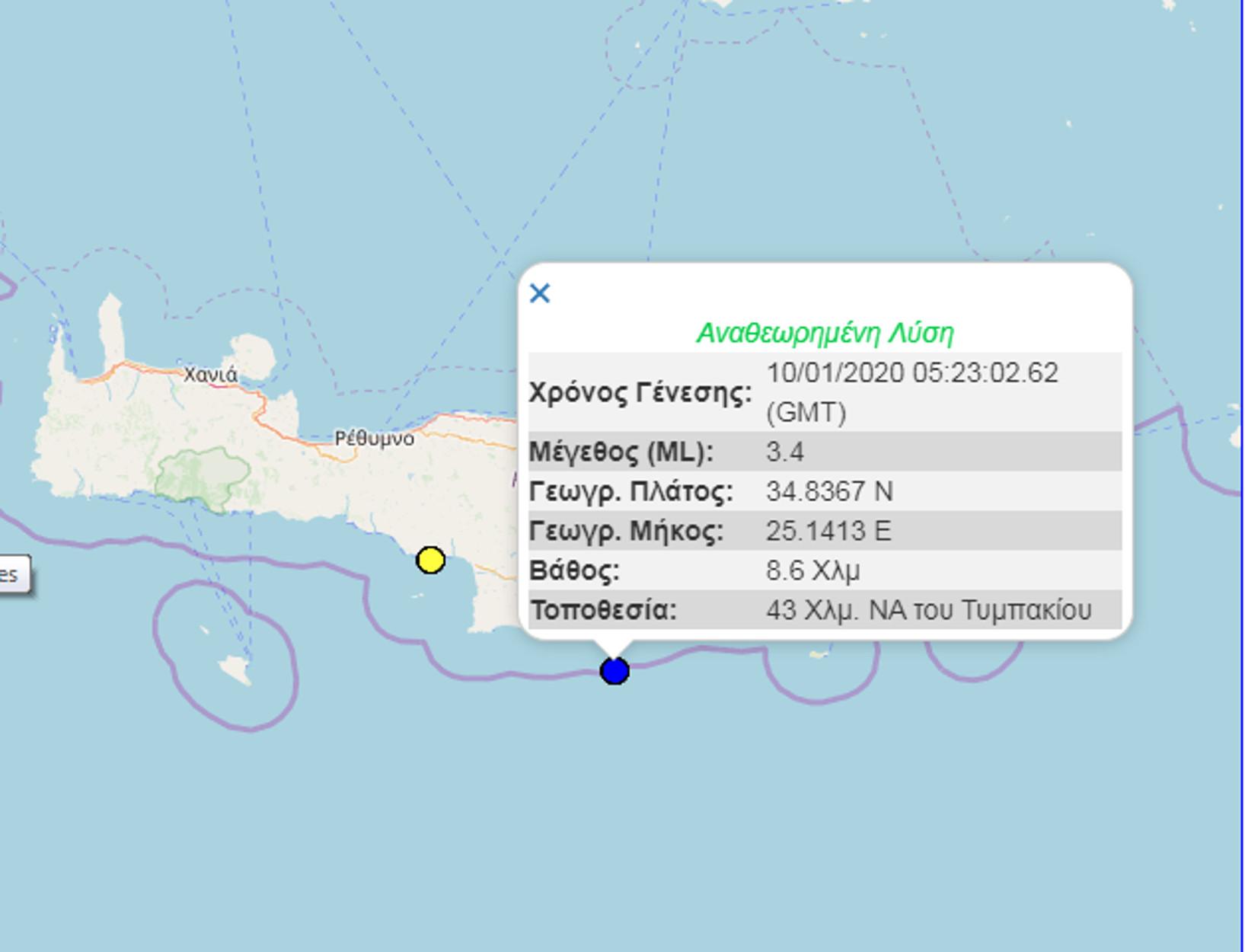 Σεισμός 3,4 Ρίχτερ στην Κρήτη!