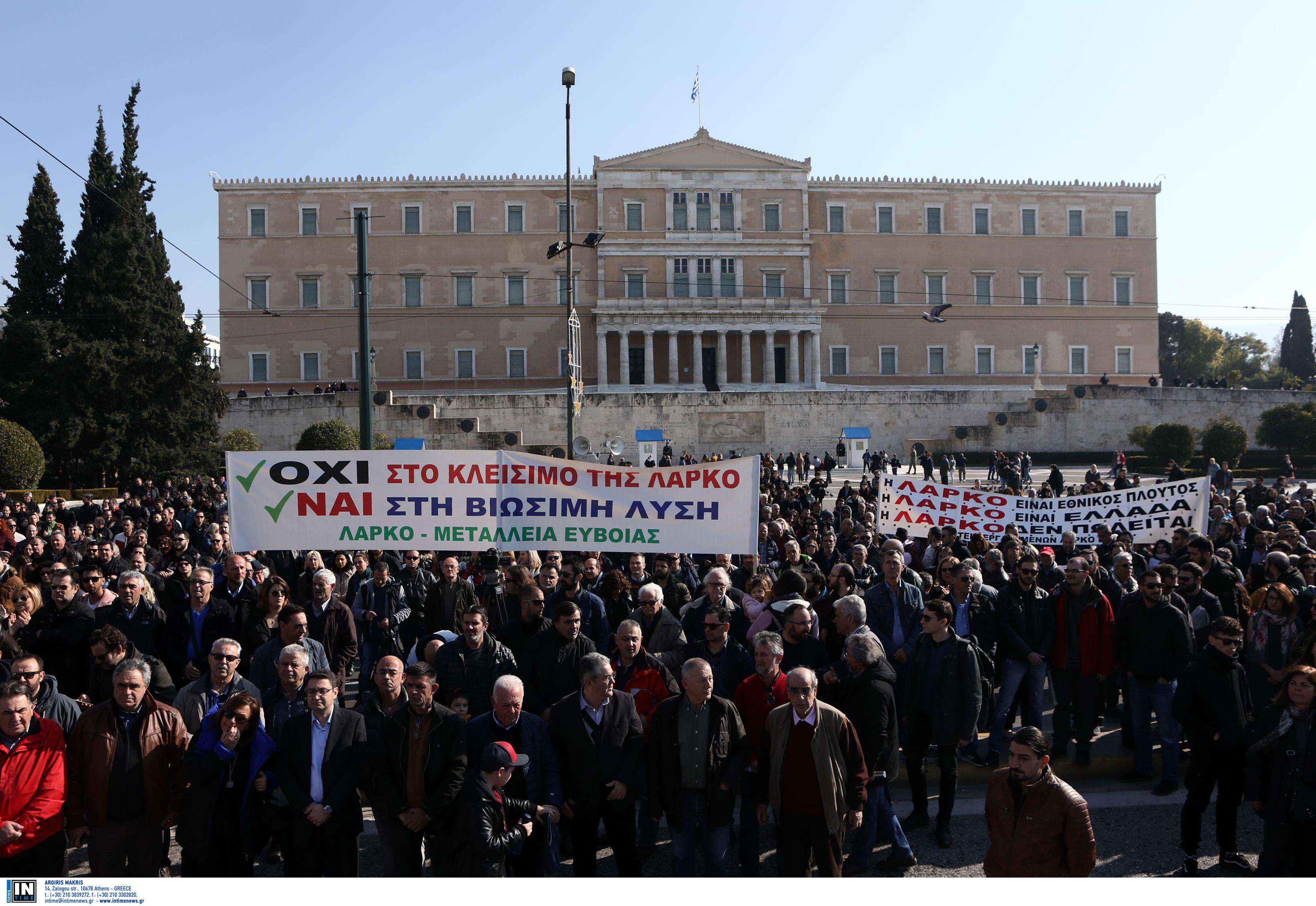 ΛΑΡΚΟ: Καπνογόνα, πανό και συνθήματα στο συλλαλητήριο των εργαζομένων στο Σύνταγμα [pics]
