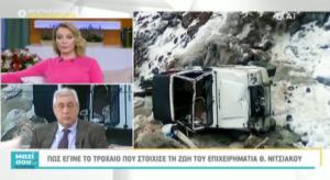 Θεόδωρος Νιτσιάκος: Αυτό είναι το μοιραίο αυτοκίνητο! Εικόνες από τον γκρεμό που σκοτώθηκε ο επιχειρηματίας [video]