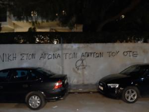 """Ρουβίκωνας: """"Επίσκεψη"""" στο σπίτι του διευθύνοντος συμβούλου του ΟΤΕ"""