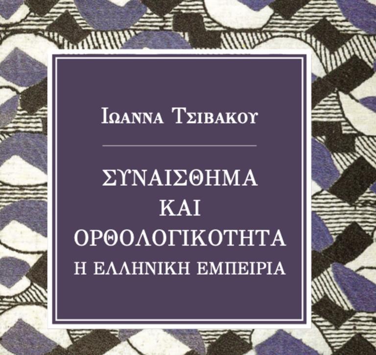Το νέο βιβλίο της Ιωάννας Τσιβάκου: Συναίσθημα και Ορθολογικότητα