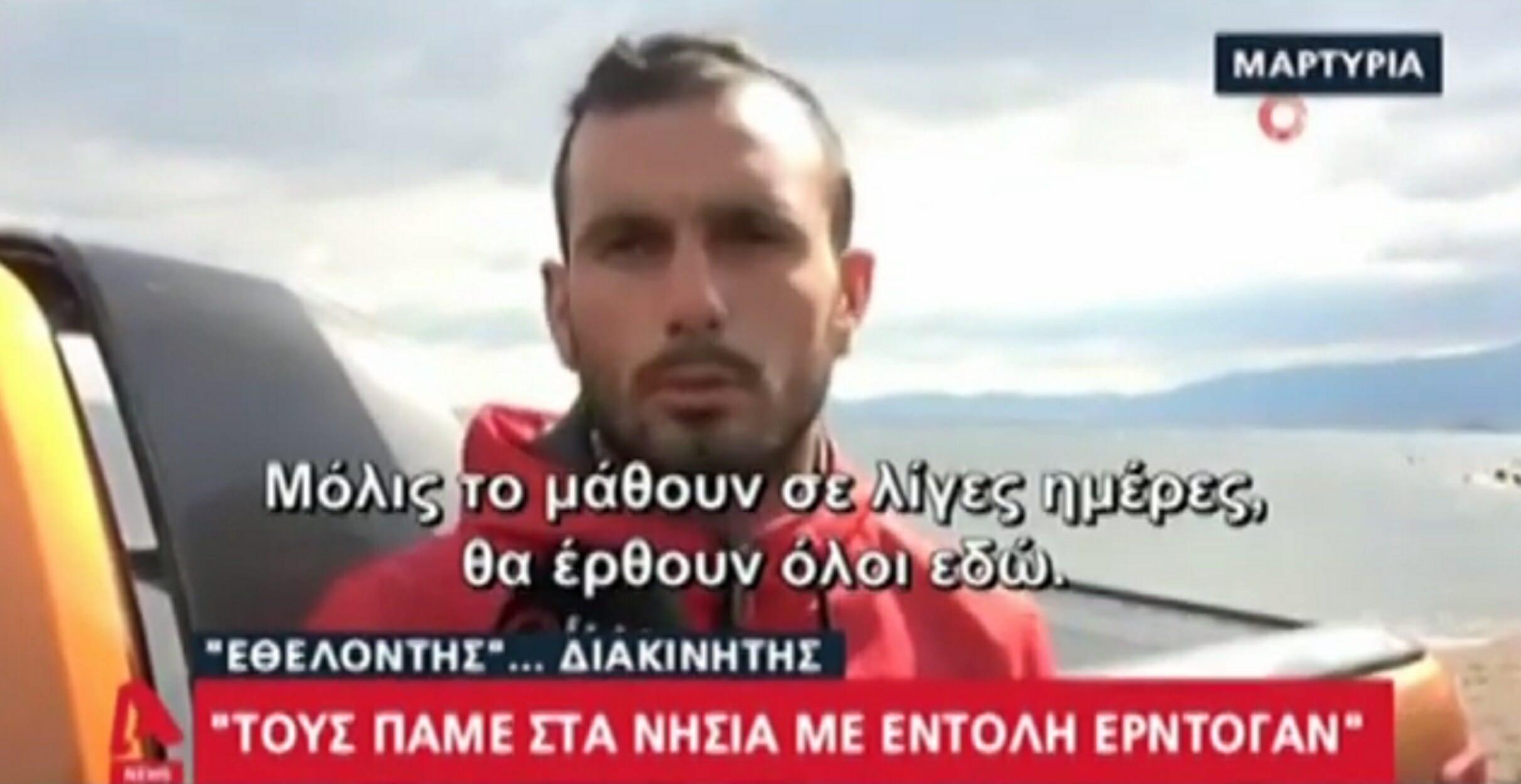"""""""Απόβαση"""" χιλιάδων μεταναστών στα ελληνικά νησιά προετοιμάζουν οι Τούρκοι! video"""