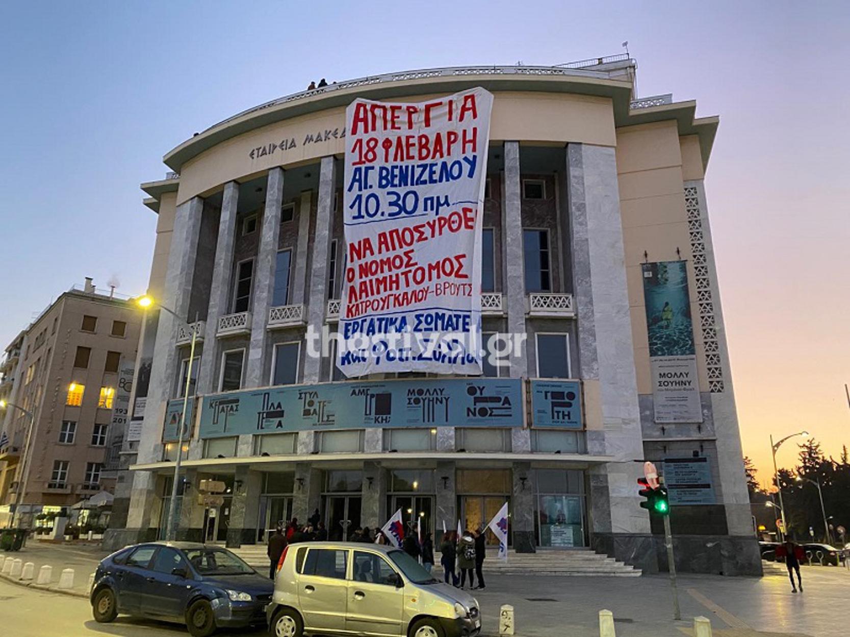 Πανό του ΠΑΜΕ στο Κρατικό Θέατρο Βορείου Ελλάδος για την απεργία [pics]