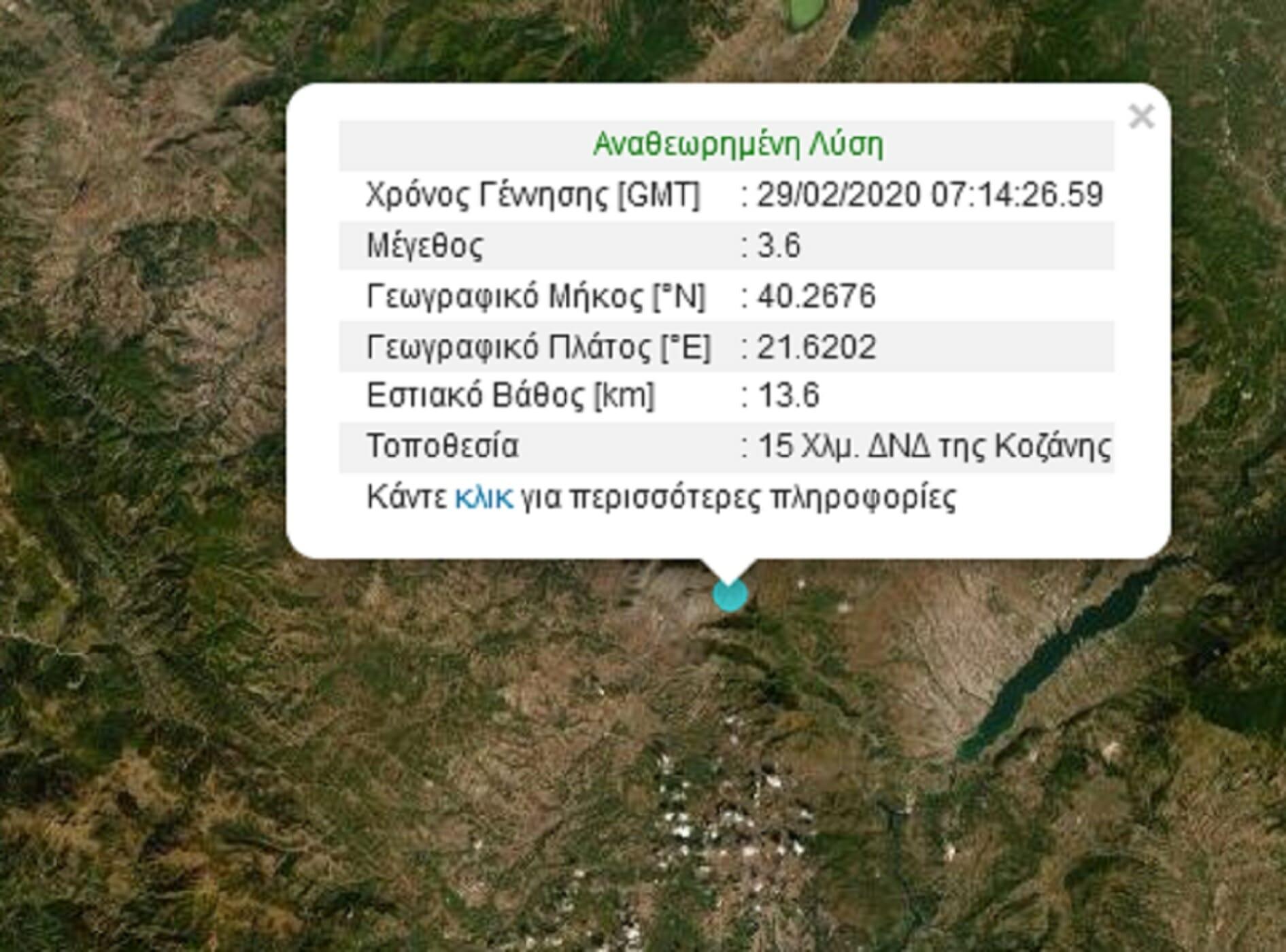 Σεισμός 3,6 Ρίχτερ στην Κοζάνη