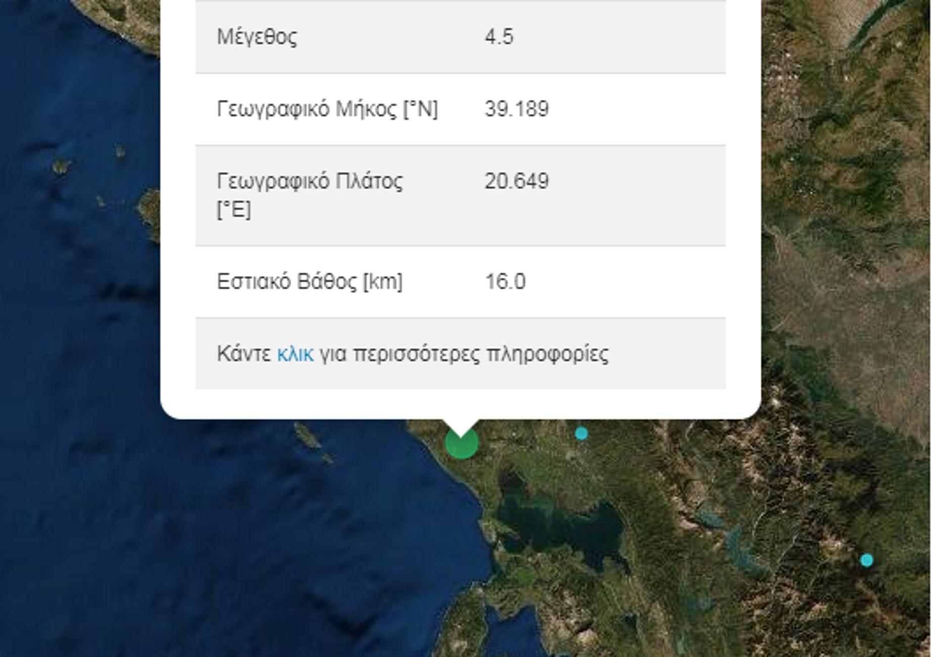 Δυνατός σεισμός κοντά στην Πάργα - Μεγάλη αναστάτωση στους κατοίκους