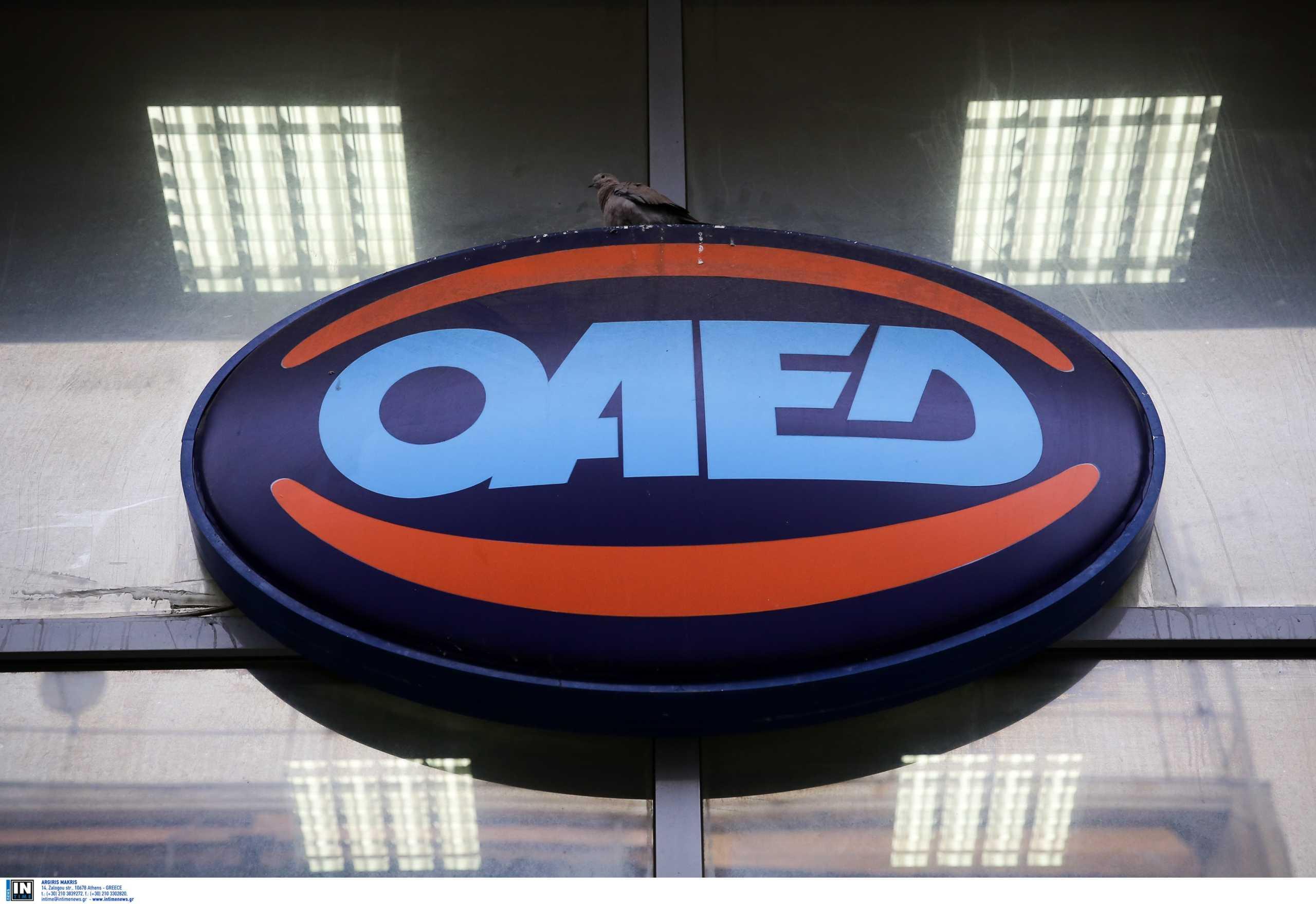 ΟΑΕΔ: Έως 23/12 οι αιτήσεις για την έκτακτη αποζημίωση εργαζομένων σε τουρισμό και επισιτισμό