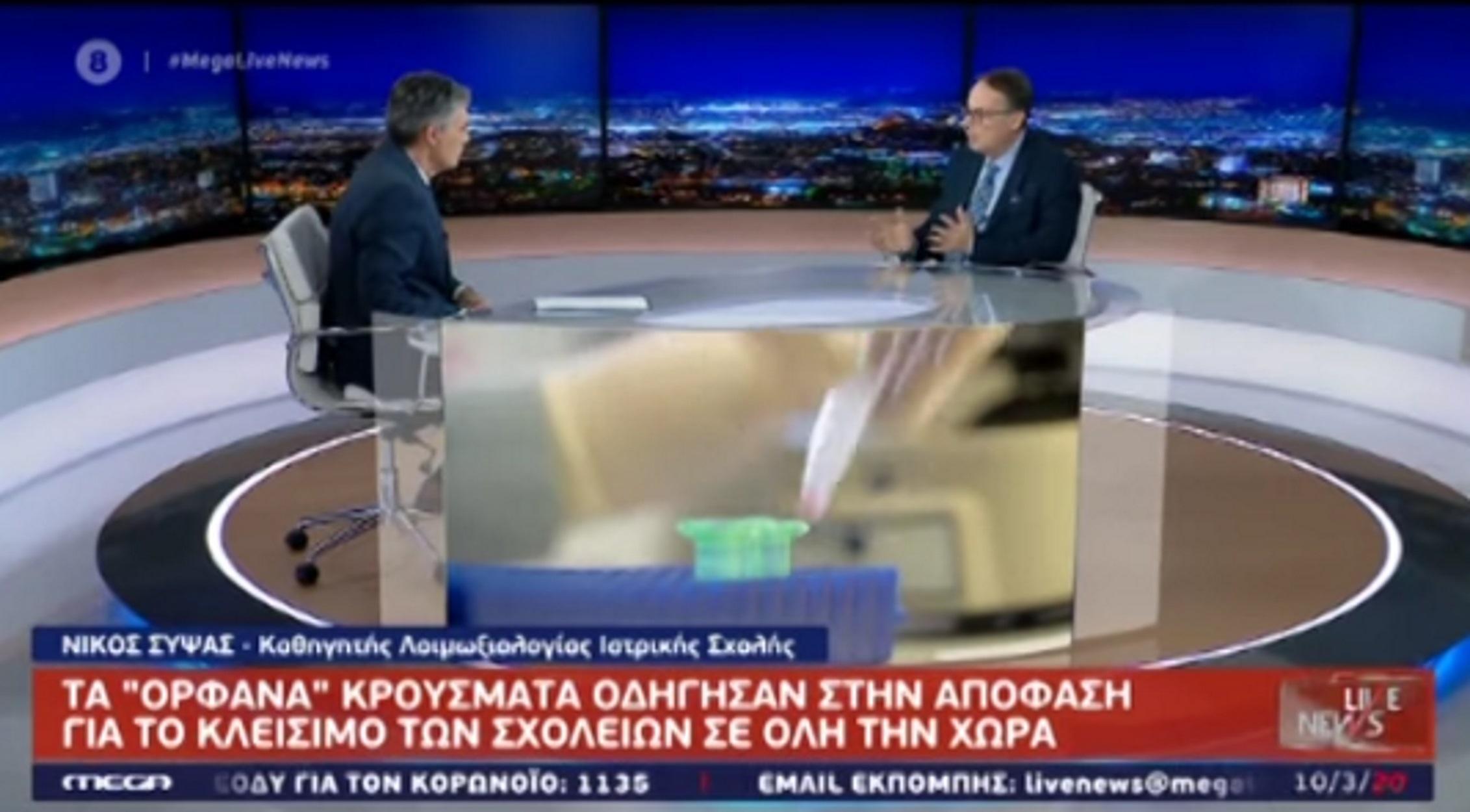 """Κορονοϊός: """"Γι' αυτό έκλεισαν τα σχολεία"""" αποκαλύπτει ο λοιμωξιολόγος Νίκος Σύψας"""