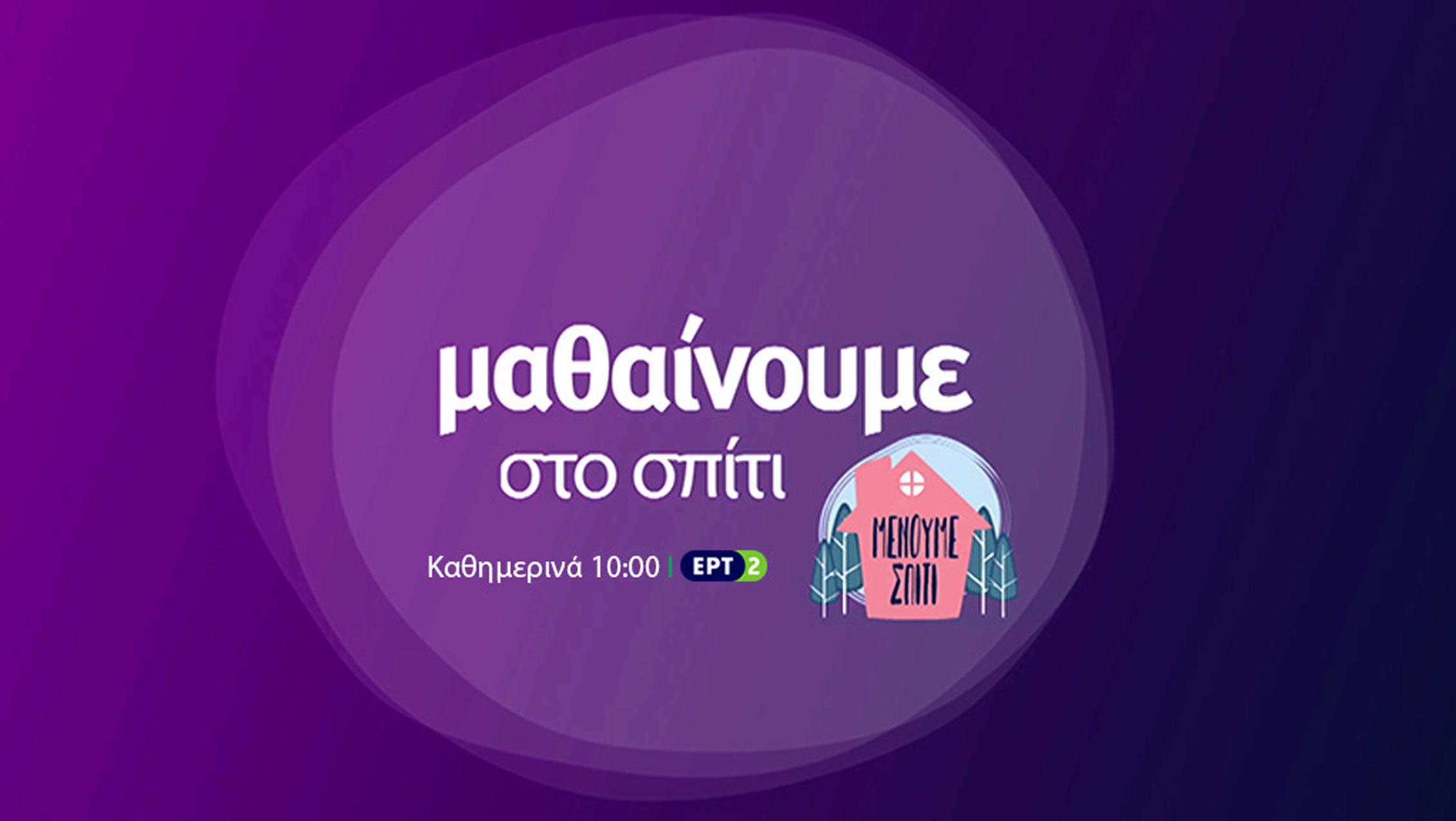 Εκπαιδευτική Τηλεόραση στην ΕΡΤ 2: Το πρόγραμμα σήμερα Πέμπτη 07/05/2020