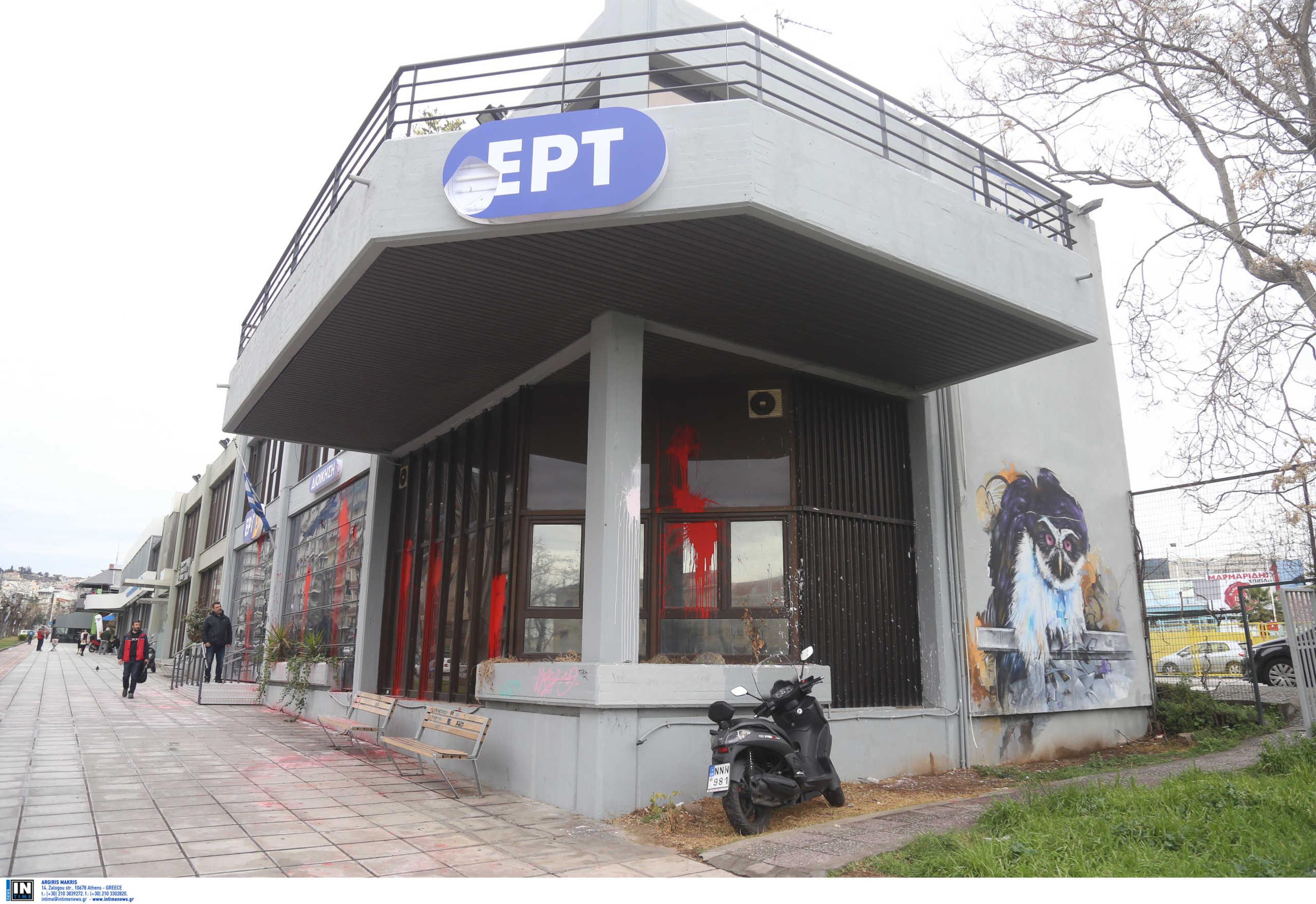 """Θεσσαλονίκη: Αντίδραση από τη διοίκηση της ΕΡΤ για την επίθεση με μπογιές! """"Πράξη ανούσιου παλικαρισμού"""""""
