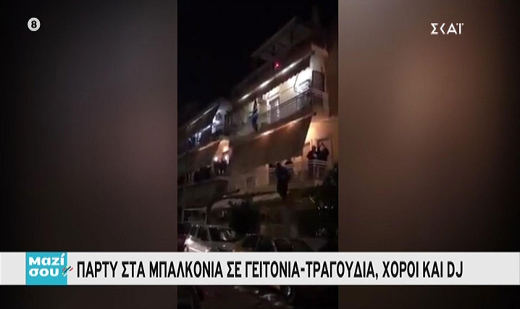 """""""Μένουμε Σπίτι αλλά δεν νιώθουμε μόνοι"""": Γειτονιά στο Παλαιό Φάληρο τα… σπάει (Βίντεο)"""