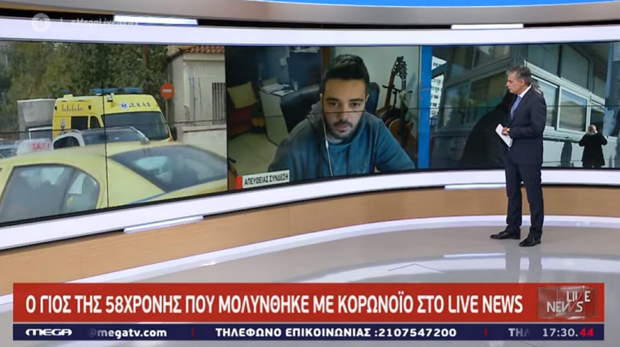 """Η 58χρονη κρούσμα κορονοϊού και ο γιος της στο """"Live News"""""""
