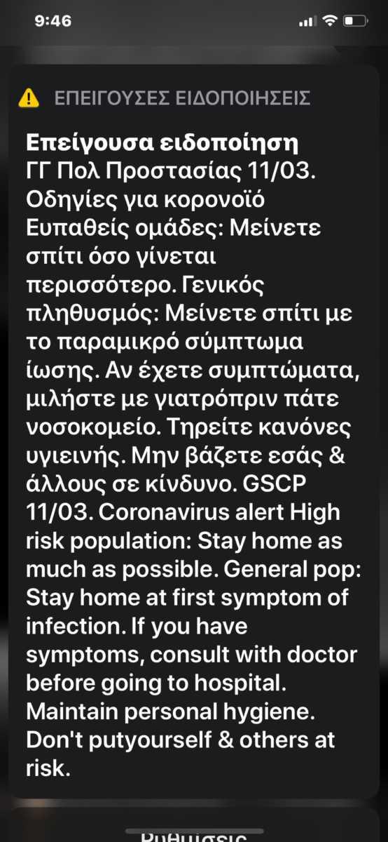 Μήνυμα της ΓΓ Πολιτικής Προστασίας με μαζική αποστολή SMS για τον κορονοϊό - «Μείνετε σπίτι»....