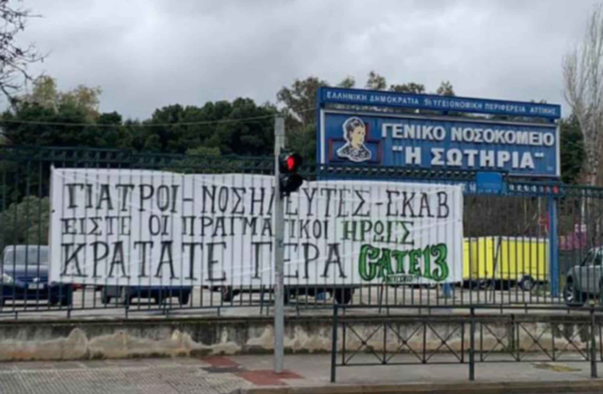 Παναθηναϊκός: Πανό για τον κορονοϊό σε όλη την Αθήνα (pics)