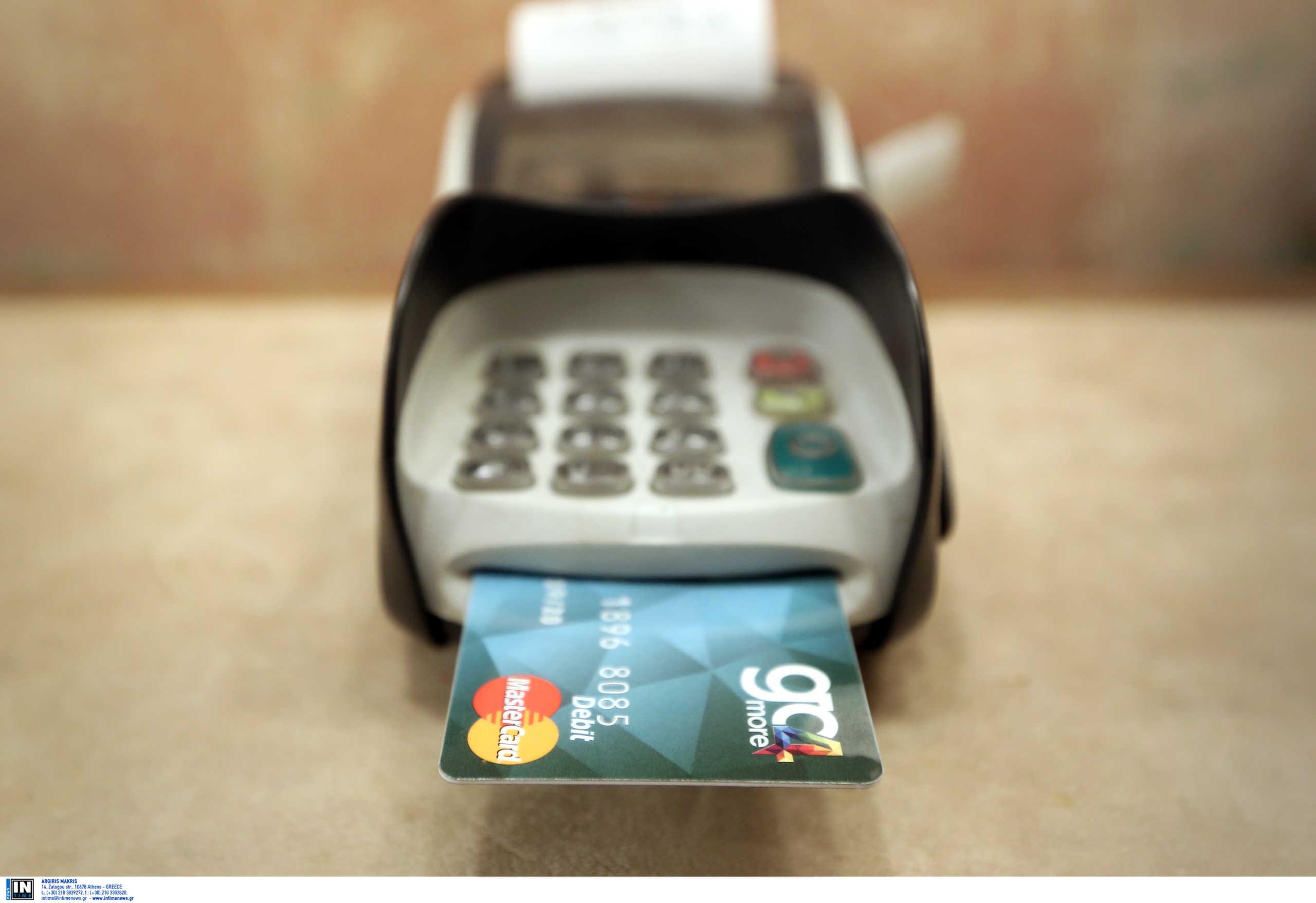 Αλλάζει από σήμερα το όριο ανέπαφων συναλλαγών χωρίς PIN