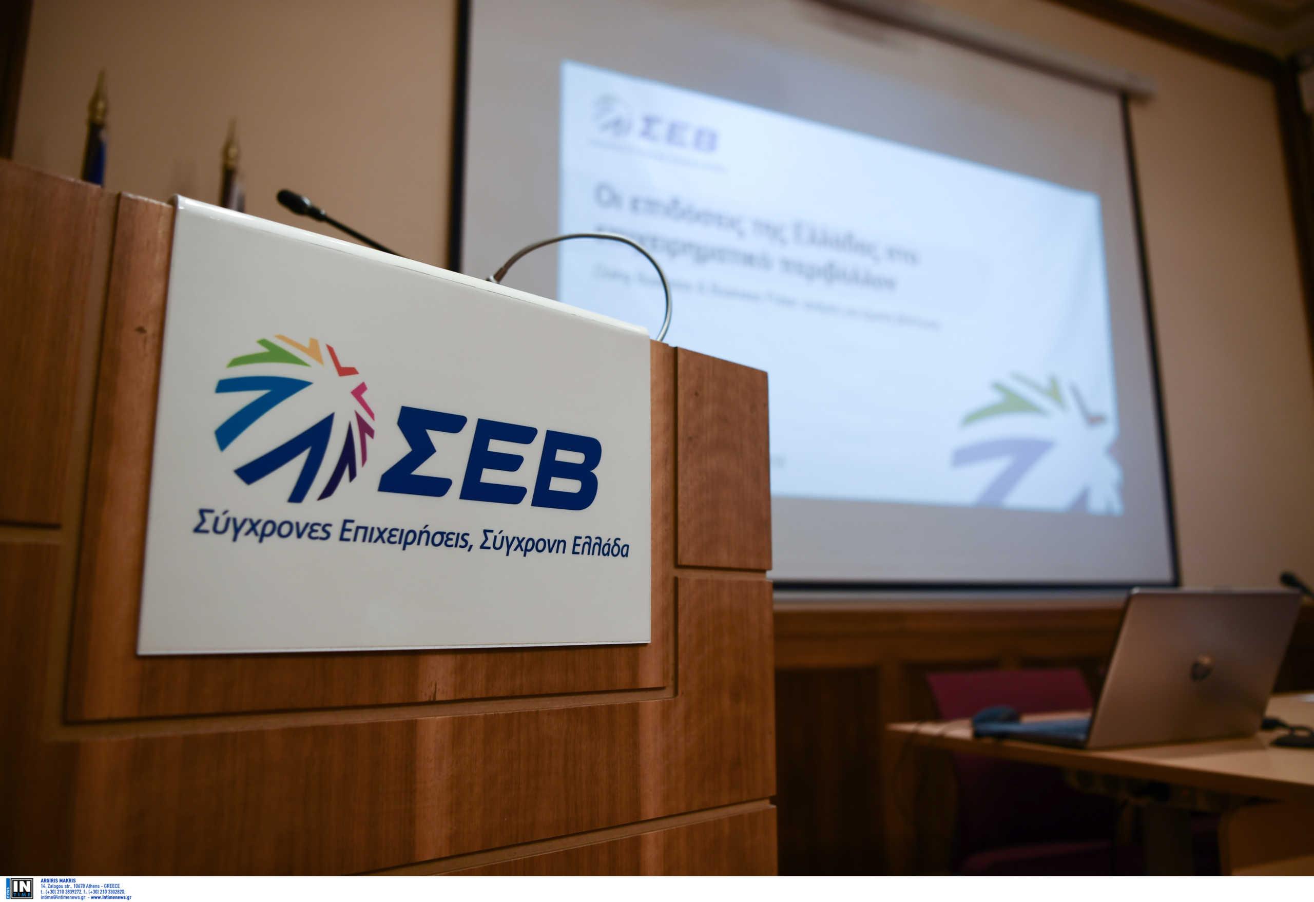 ΣΕΒ: Άμεσα και χωρίς κριτήρια οι πόροι σε εργαζομένους και επιχειρήσεις